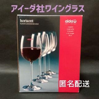 アイーダ(AIDA)の【アイーダ社】赤ワイングラス (4客セット)(グラス/カップ)