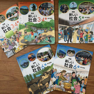 東京書籍 新しい社会(語学/参考書)