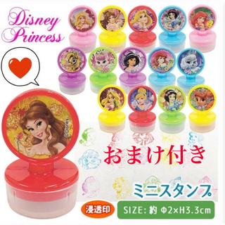 Disney - ディズニー プリンセス ミニスタンプ(15個セット)
