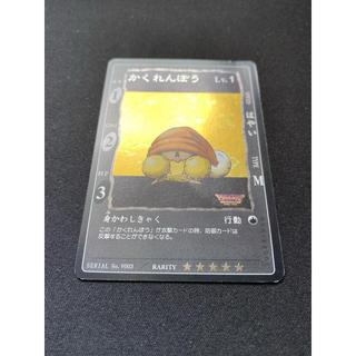 スクウェアエニックス(SQUARE ENIX)のドラゴンクエストカードゲーム かくれんぼう(シングルカード)