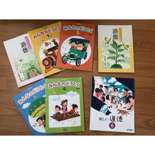 道徳の教科書(語学/参考書)