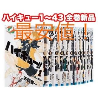 即日発送!ハイキュー 全巻セット 新品 漫画 本 全巻 1〜43巻
