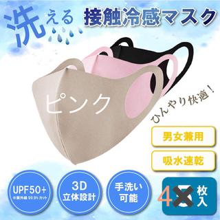接触冷感マスク4枚 ピンク