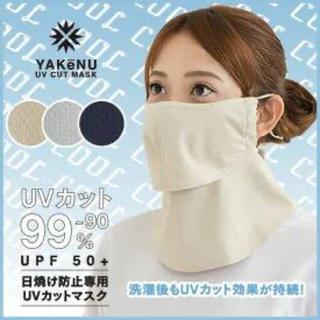 MIZUNO - ヤケーヌ 爽クール ライトグレー 日焼け対策 フェイスマスク 日除けマスク