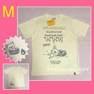 サンエックス(サンエックス)のリラックマ tシャツ M イエロー 男女兼用(Tシャツ/カットソー(半袖/袖なし))