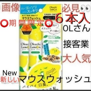 ◆本数価格改定中◎驚く必見◎人気急上昇中◎新しいマウスウォッシュオクチレモン(マウスウォッシュ/スプレー)