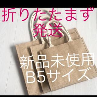 ムジルシリョウヒン(MUJI (無印良品))のジュートマイバッグB5サイズ新品(エコバッグ)