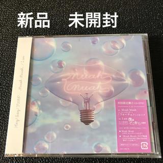ヘイセイジャンプ(Hey! Say! JUMP)のHey! Say! JUMP Muah Muah/I am CDDVD初回限定盤(ポップス/ロック(邦楽))
