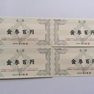 市川園 金券300円 4枚セット ※有効期限なし(ショッピング)