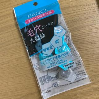 ファンケル(FANCL)のファンケル(FANCL) ディープクリア洗顔パウダー 10個入り 酵素洗顔(洗顔料)