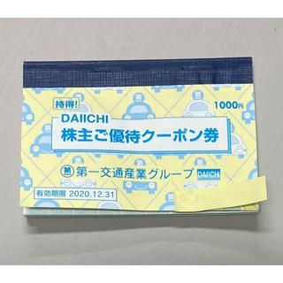 第一交通産業 株主優待券 1000円分(その他)