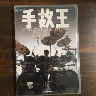 手数王 KOZO SYSTEM EXERCISES 菅沼孝三 DVD(その他)