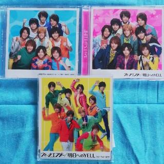 ヘイセイジャンプ(Hey! Say! JUMP)の明日へのYELL/ウィークエンダー(ポップス/ロック(邦楽))