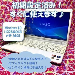 SONY - 【大人気VAIO】早い者勝ち!オフィス搭載/インカメラ/大容量500GB/美品✨