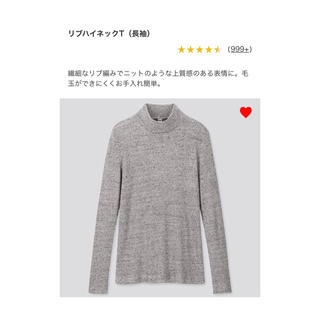 ユニクロ(UNIQLO)のUNIQLO ▷ リブハイネックT (長袖) GLAY(Tシャツ(長袖/七分))
