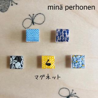 ミナペルホネン(mina perhonen)のミナペルホネン  ミニマグネット レジン ④(雑貨)