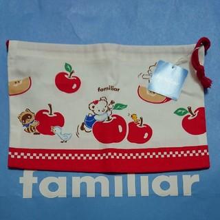ファミリア(familiar)のランチ巾着(弁当用品)