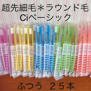 Ci ベーシック歯ブラシ 先細毛  ふつう 25本 歯科専売