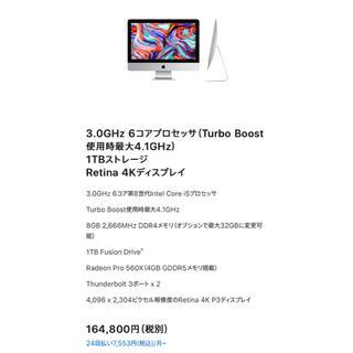 Mac (Apple) - 【激安】iMac 2019年モデル 21.5インチ 4Kディスプレイ