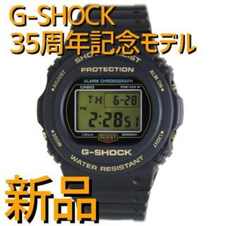ジーショック(G-SHOCK)のG-SHOCK 35th Anniversary ORIGINGOLD 生産終了(腕時計(デジタル))