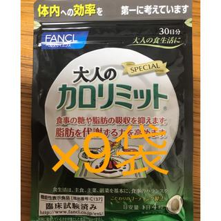 ファンケル(FANCL)のファンケル 大人のカロリミット 120粒30日分 ×9袋(ダイエット食品)