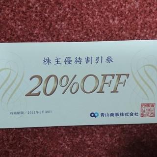 アオヤマ(青山)の青山商事 株主優待割引券20%オフ 1枚 洋服の青山(ショッピング)