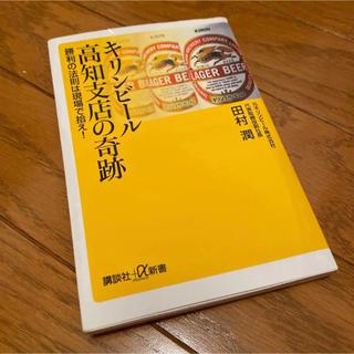 コウダンシャ(講談社)のキリンビール高知支店の奇跡 勝利の法則は現場で拾え!(ビジネス/経済)
