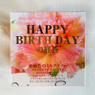 ムレスナティー happy birthdayの紅茶