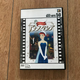 ディズニー(Disney)の「アナスタシア('97米)〈2004年10月27日までの期間限定出荷〉」(アニメ)