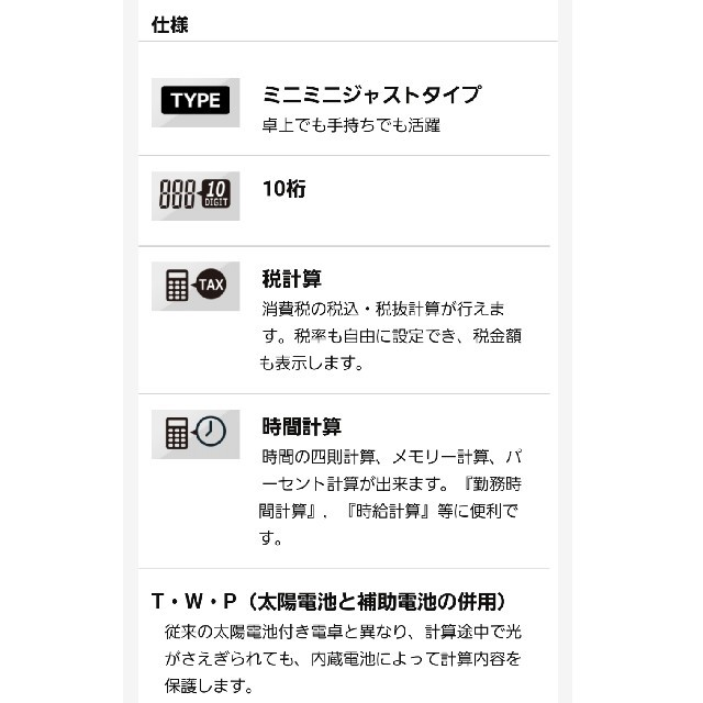 CASIO(カシオ)の新品、保証書付き 電卓CASIO10桁 時間計算 ライムグリーン インテリア/住まい/日用品のオフィス用品(オフィス用品一般)の商品写真