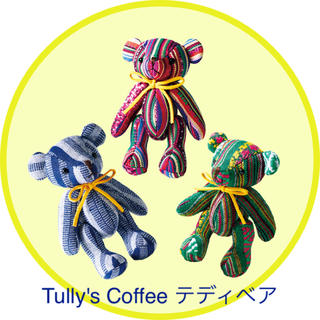 TULLY'S COFFEE - Tully's Coffee アニバーサリーハッピーバック2020 テディベア