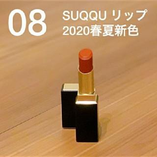 SUQQU - SUQQU リップ 2020春夏新色 08  冴褐色