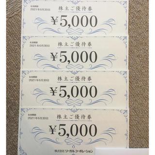 リーガル(REGAL)のリーガル 株主優待券 2万円分(ショッピング)