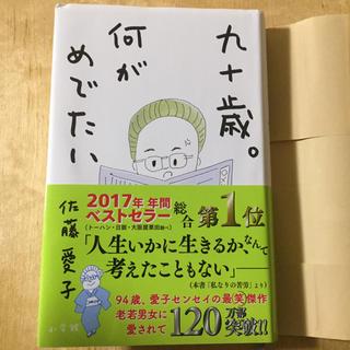 ショウガクカン(小学館)の九十歳。何がめでたい 佐藤愛子 小学館(文学/小説)