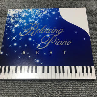 リラクシング・ピアノ~ベストディズニー・コレクション(ヒーリング/ニューエイジ)