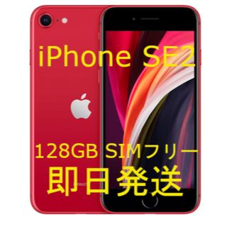 アップル(Apple)のiPhone SE2 128GB SIMフリー(レッド)【新品未開封!】(スマートフォン本体)