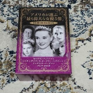 【美品】アメリカが選ぶ「最も偉大な女優5傑」特選DVD-BOX(TVドラマ)