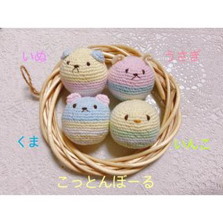 赤ちゃん ガラガラ ラトル ハンドメイド ボール(がらがら/ラトル)