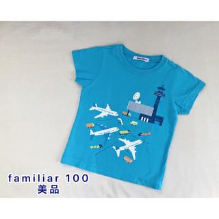 familiar - familiar 空港プリントTシャツ 100 美品