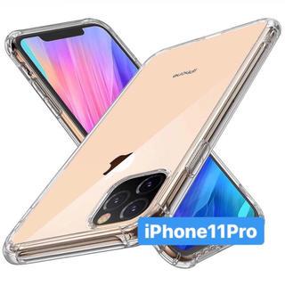 【期間限定で値下げ中!】iPhone11Proケース 透明 TPU