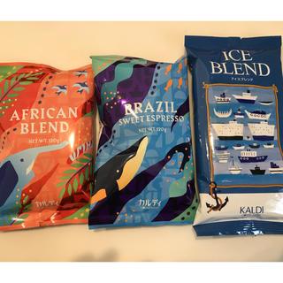 カルディ(KALDI)のカルディコーヒー3種類(中挽)*限定商品あり*(コーヒー)