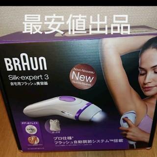 バカ売れ  最安値  Braun  ブラウン 光脱毛器 シルクエキスパート 3(ボディケア/エステ)