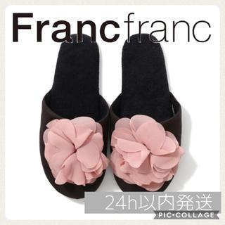 フランフラン(Francfranc)の【新品】フランフラン シフォン フラワー ルームシューズ Francfranc (スリッパ/ルームシューズ)