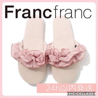 フランフラン(Francfranc)の【新品】フランフラン シフォン ルームシューズ ピンク Francfranc(スリッパ/ルームシューズ)