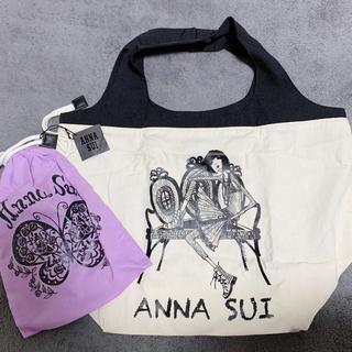 アナスイ(ANNA SUI)の【専用】新品未使用 アナスイ ANNA SUI 布 トートバッグ 巾着袋(エコバッグ)