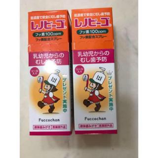 レノビーゴ  フッ素 乳児からの虫歯予防  内容量 2本セット 新品未開封(歯ブラシ/歯みがき用品)