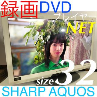 アクオス(AQUOS)の【DVDプレイヤー内蔵】32型 シャープ 液晶テレビ アクオス SHARP(テレビ)