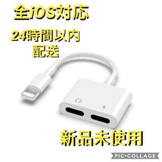 iPhone 充電 イヤホン 同時ケーブル 変換アダプター(ストラップ/イヤホンジャック)