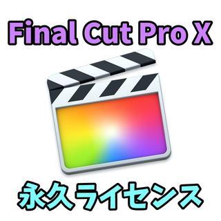 Apple - Final Cut Pro X ファイナルカットプロ 最新版