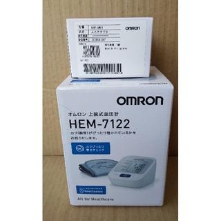オムロン(OMRON)の血圧計 オムロン ACアダプターつき(その他)